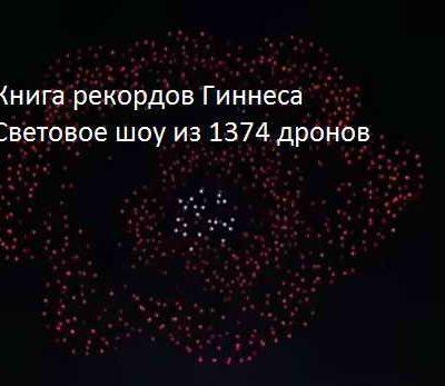 Световое шоу из 1374 дронов попало в Книгу рекордов Гиннеса