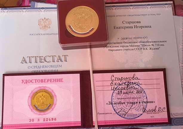 Золотая медаль и аттестат Екатерины Старшовой (сериал Папины дочки)