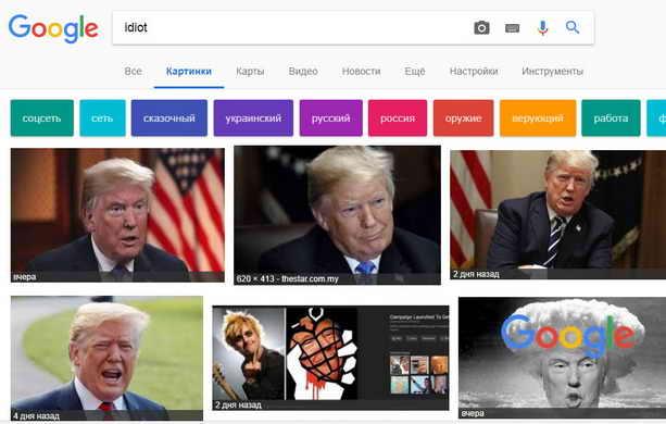 Google при поиске по слову idiot стал показывать фото Президента США Дональда Трампа #idiot #trump #google