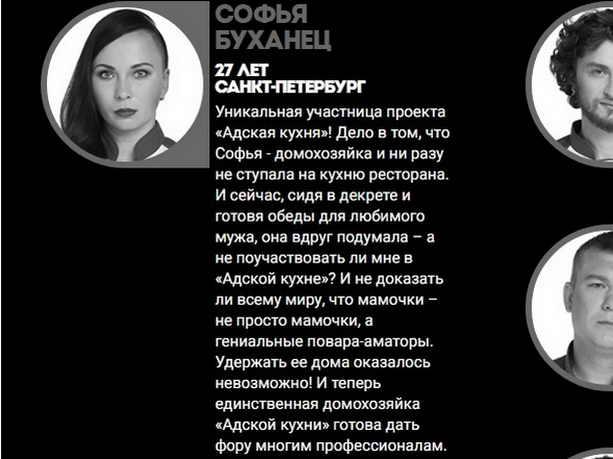 Софья Буханец участница шоу Адская кухня