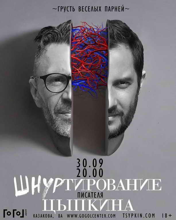Сергей Шнуров в сентябре 2018 на «БеспринцЫпные чтения»
