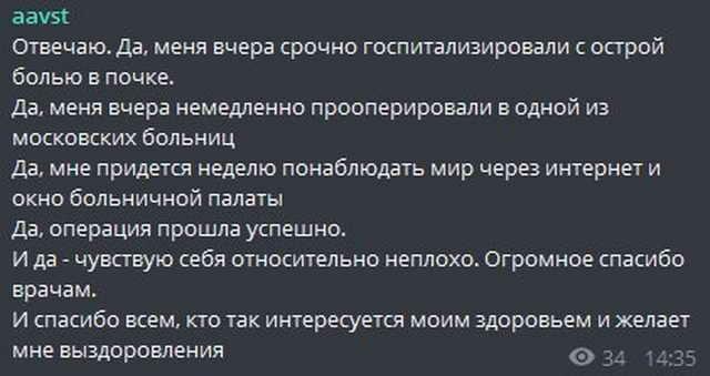 Рассказ Алексея Венедиктова о своем состоянии здоровья