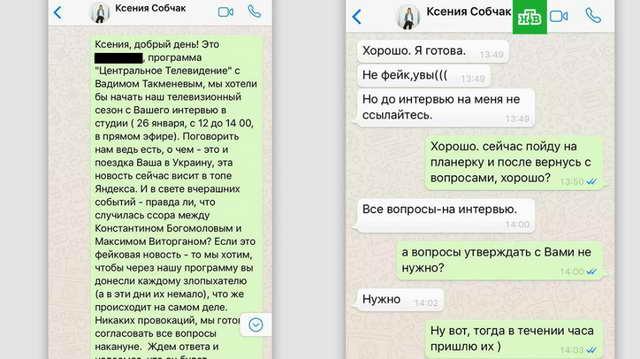 Переписка Ксении Собчак и НТВ