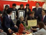 Японка Кейн Танака старейший в мире человек