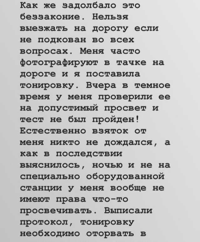 Настасья Самбурская рассказала о штрафе