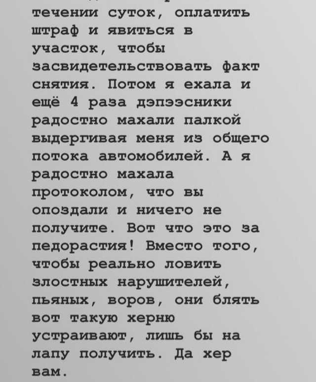Настасья Самбурская разозлилась из-за штрафа