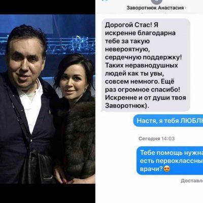 Стас Садальский и Анастасия Заворотнюк