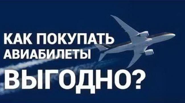 Купить дешевые авиабилеты в Казахстане