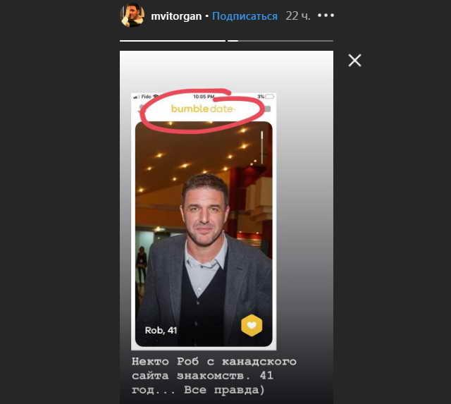Скриншот Максима Виторгана с сайта знакомств