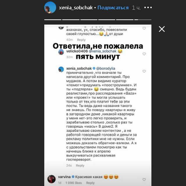 Ответ Ксении Собчак Бородиной