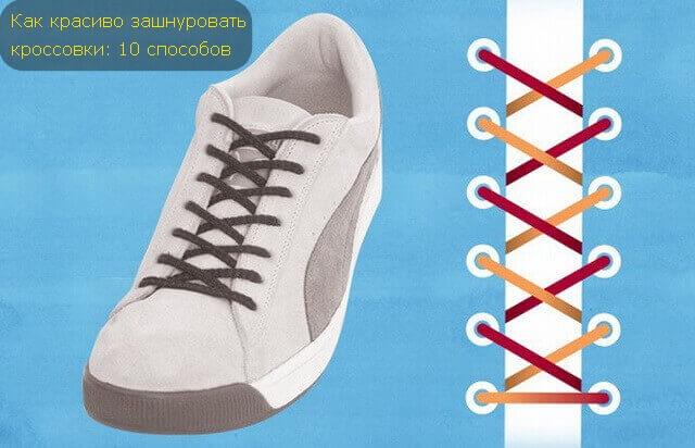 Как красиво зашнуровать кроссовки: 10 способов