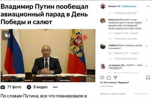 Сергей Шнуров о параде 9 мая 2020 года