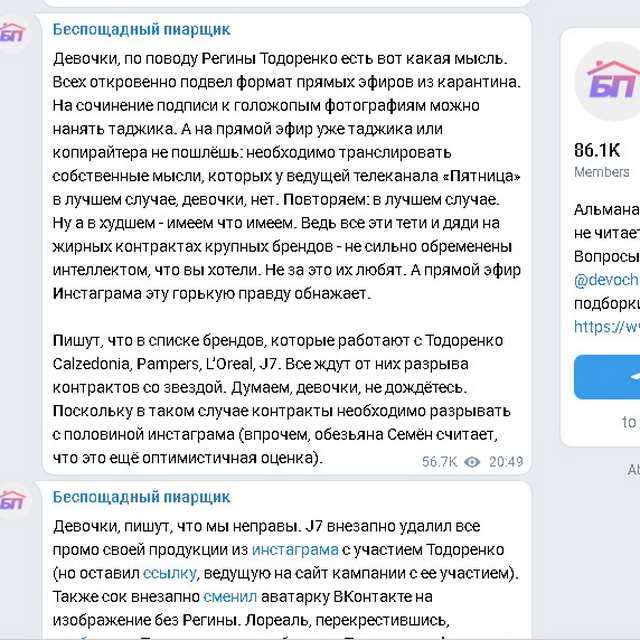"""Телеграм-канал """"Беспощадный пиарщик"""" от 25 апреля"""