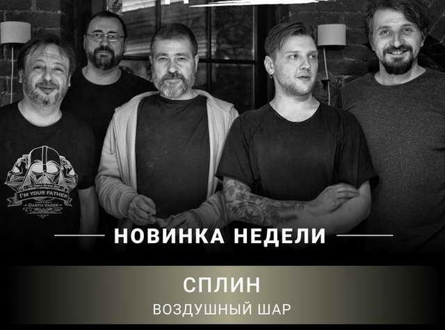 Питерская рок группа Сплин