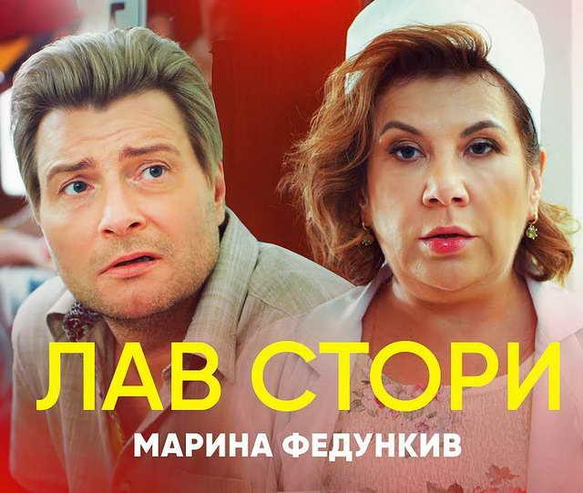 Николай Басков Марина Федункив