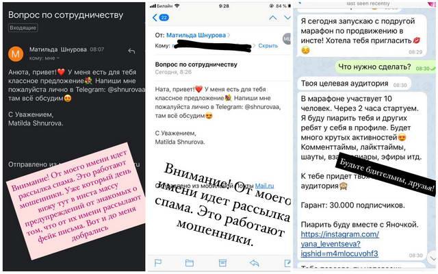 Матильда Шнурова жалуется на мошенников