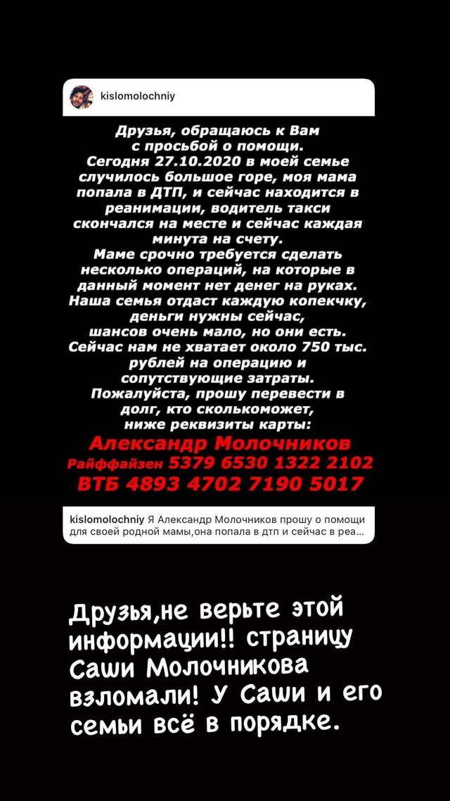Фейковое сообщение от режиссера Молочникова