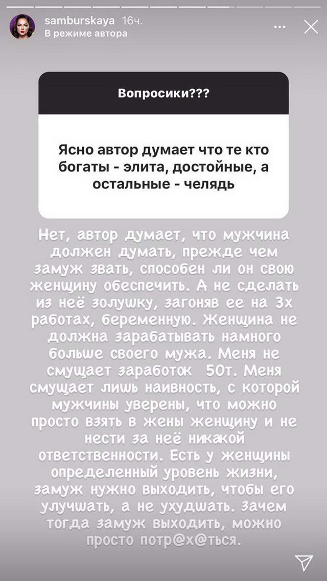 Самбурская раскритиковала мужчин с низкой зарплатой