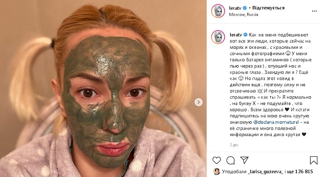 Лера Кудрявцева призналась в зависти к коллегам