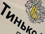 Микрофинансовые организации и Тинькофф Банк