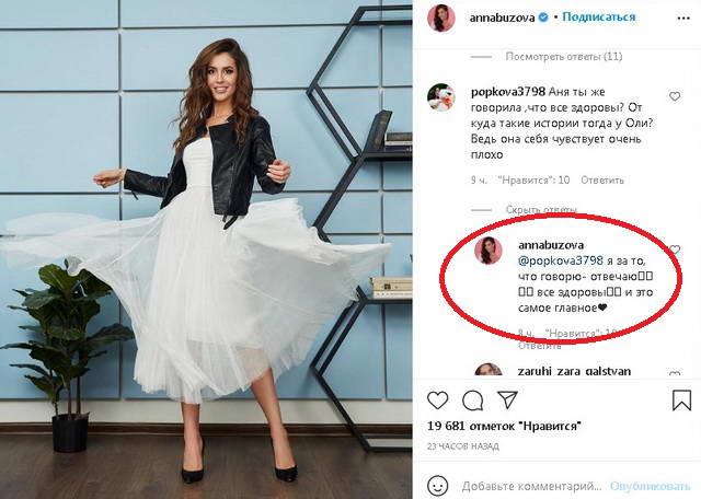 Анна Бузова возмущена реакцией подписчиков