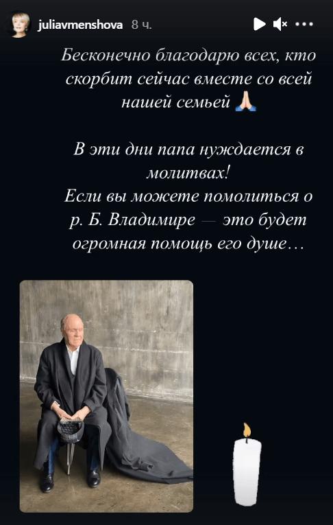 Меньшова выступила спросьбой после смерти отца